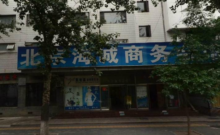 北京海誠商務會館