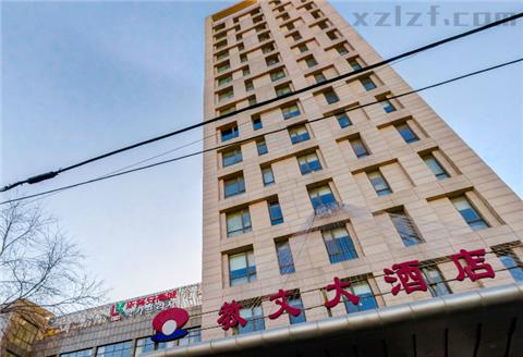 教文大酒店