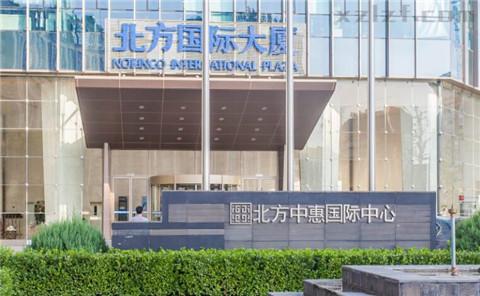北方中惠国际中心