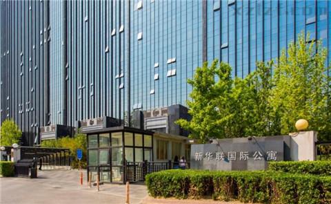 新华联国际公寓