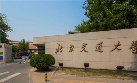 北京交通大學東校區質量管理學院