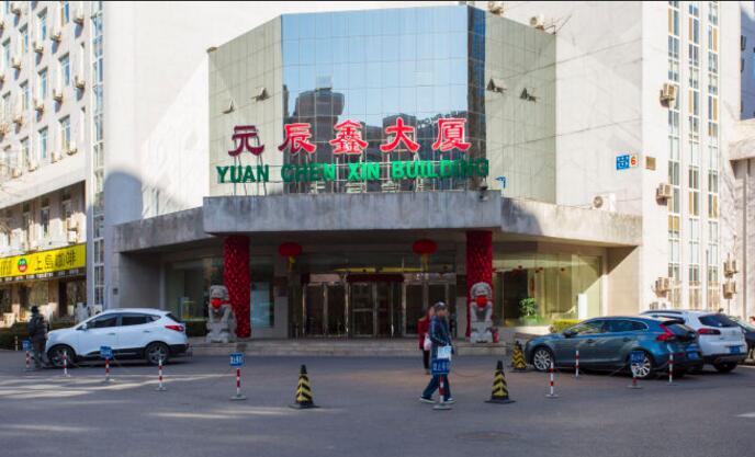 元辰鑫大廈