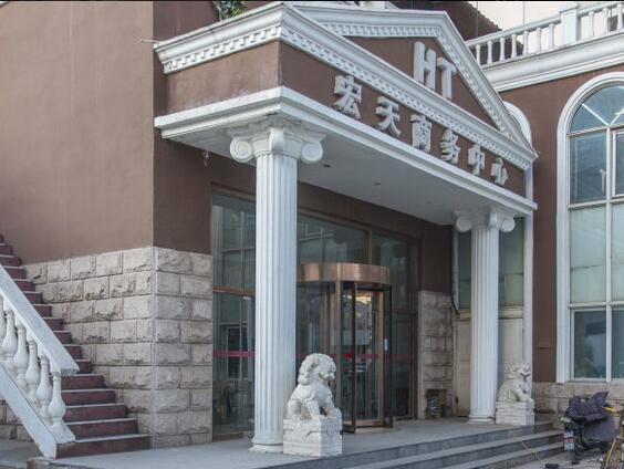 宏天商务中心(呼家楼)