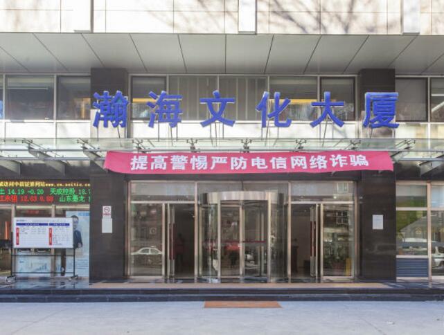 北京瀚海文化大厦