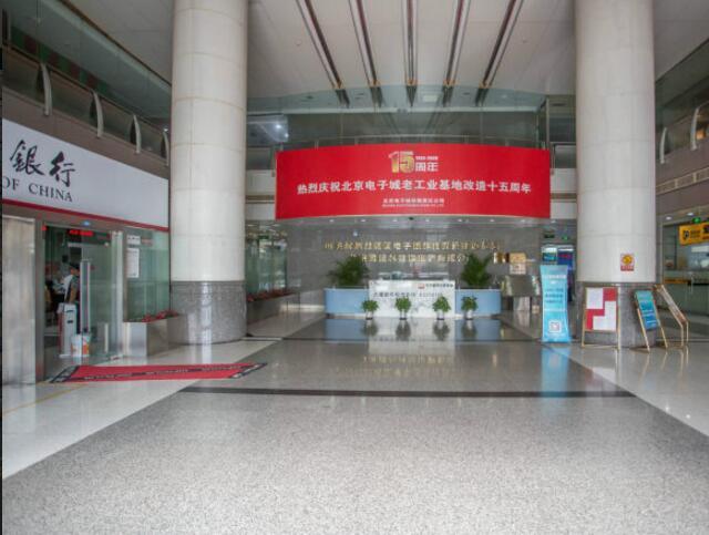 电子城科技大厦