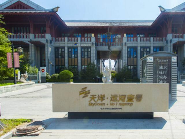 北京天洋运河壹号