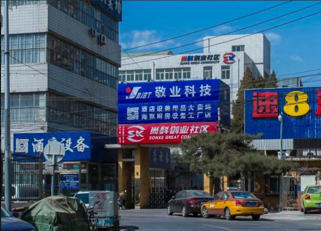 尚科辦公社區(右安門)