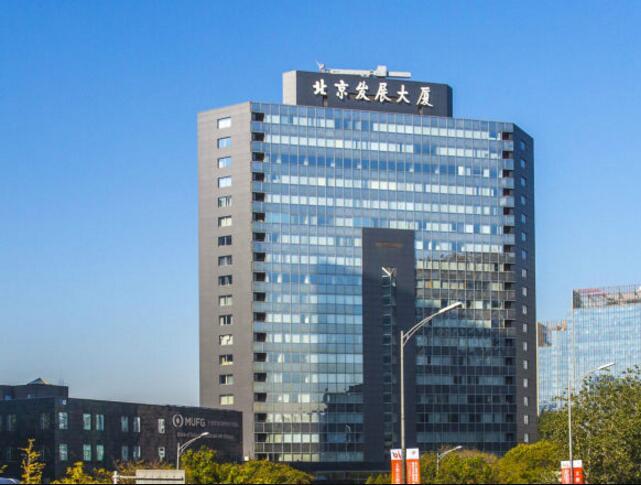 北京发展大厦
