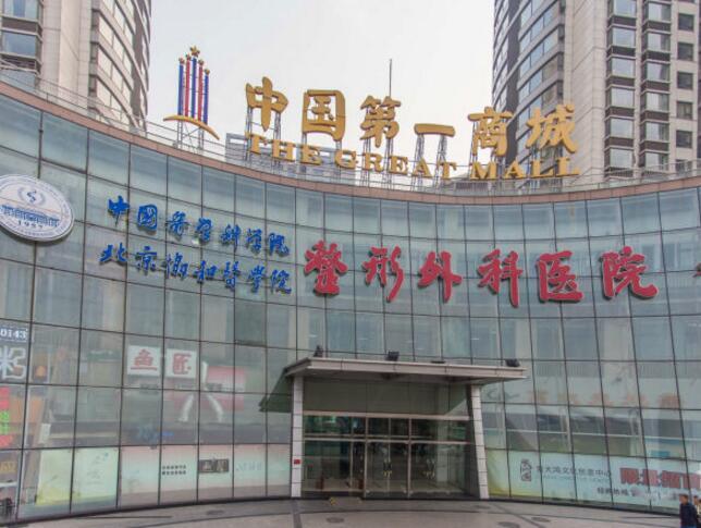 中国第一商城