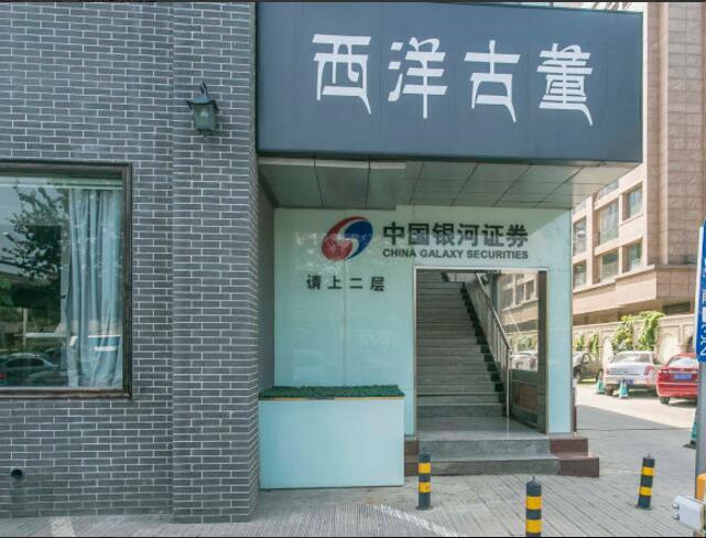 京水商務公寓