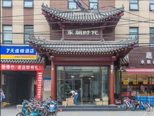 東朝時代商務中心