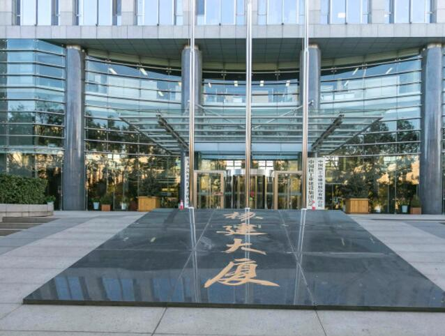 核建大厦(中国核工业建设集团)