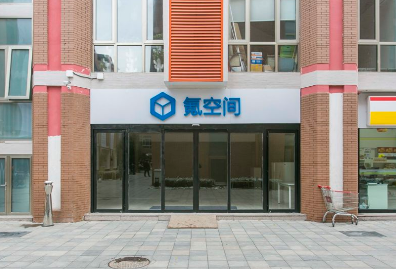 氪空間(東方科技園)