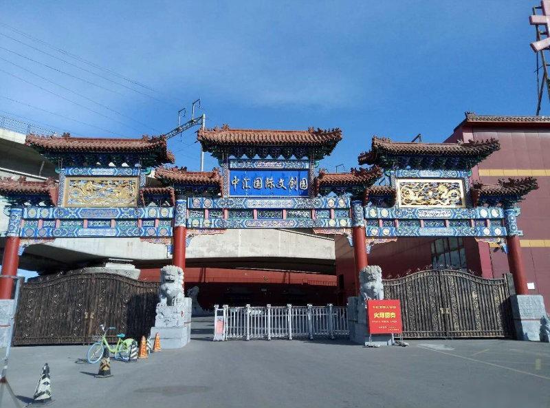 中汇国际文化创意产业园