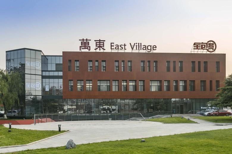 万东国际文化创意产业园